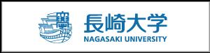 長崎大学公式ウェブサイト
