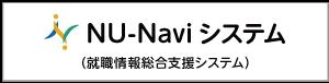 NU-Naviシステム(就職情報総合支援システム)